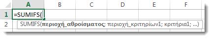 Χρήση της Αυτόματης Καταχώρησης τύπου για εισαγωγή της συνάρτησης SUMIFS