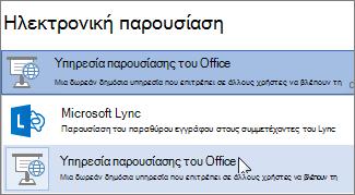 Προβολή online με την Υπηρεσία παρουσίασης του Office