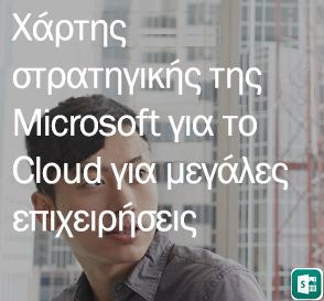 Χάρτης cloud για μεγάλες επιχειρήσεις