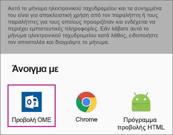 Προβολή OME με το Gmail στο Android 2