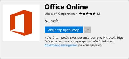 Η σελίδα επέκτασης του Office Online στο Microsoft Store