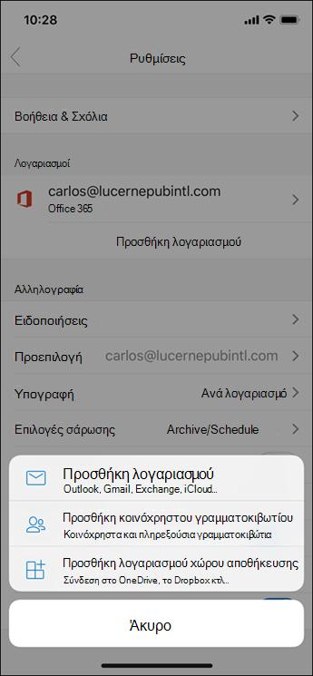 Προσθήκη λογαριασμού στην εφαρμογή Outlook