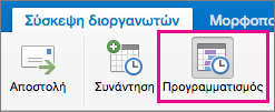 Κουμπί προγραμματισμού Mac 2016