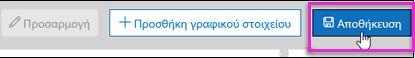"""Το κουμπί """"Αποθήκευση"""", με επισήμανση στις επιλογές προσαρμογής της ασφάλειας & Κέντρο συμμόρφωσης"""