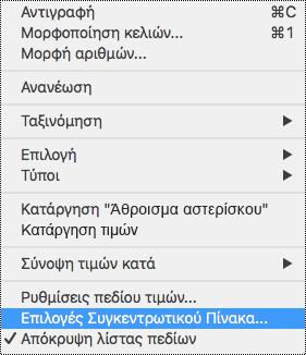 Επιλογές Συγκεντρωτικού Πίνακα στο μενού περιβάλλοντος του Excel για Mac.
