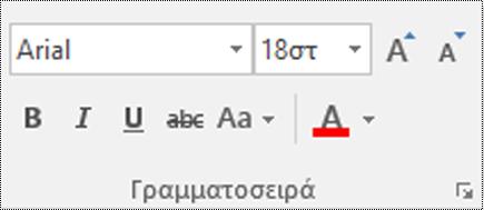 """Κουμπί """"Τύπος γραμματοσειράς"""" στο Visio."""