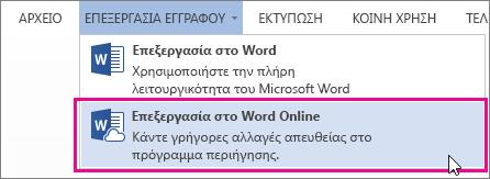 """Εικόνα με την εντολή """"Επεξεργασία στο Word Web App"""""""