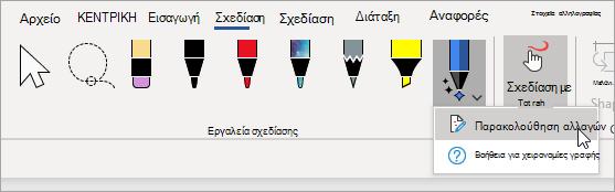 """Επιλέξτε """"παρακολούθηση αλλαγών"""" για την πένα του προγράμματος επεξεργασίας μελανιού."""