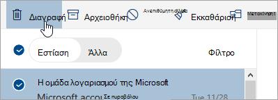 """Ένα στιγμιότυπο οθόνης του κουμπιού """"Διαγραφή"""""""