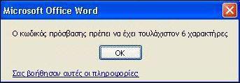 Μήνυμα σφάλματος όταν δεν πληρούνται οι ελάχιστοι χαρακτήρες για τον κωδικό πρόσβασης