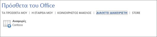 """Στιγμιότυπο οθόνης που εμφανίζει την καρτέλα """"Διαχείριση από τον Διαχειριστή"""" της σελίδας """"Πρόσθετα του Office"""" σε μια εφαρμογή του Office. Το πρόσθετο """"Παραπομπές"""" εμφανίζεται στην καρτέλα."""