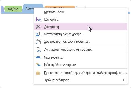 Στιγμιότυπο οθόνης του τρόπου διαγραφής ενότητας στο OneNote 2016.