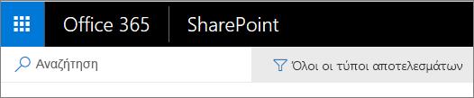 Η γραμμή αναζήτησης στο SharePoint Online