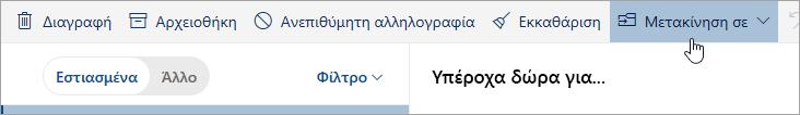 """Στιγμιότυπο οθόνης με το κουμπί """"Μετακίνηση""""."""