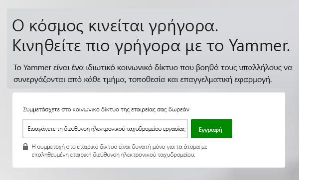 Οθόνη εισόδου του Yammer