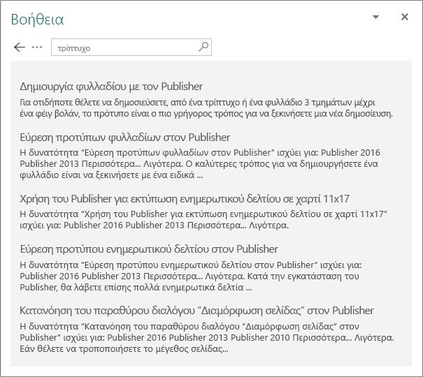 """Στιγμιότυπο οθόνης του παραθύρου Βοήθειας του Publisher 2016 με τα αποτελέσματα μιας αναζήτησης με τη λέξη-κλειδί """"τρίπτυχο""""."""