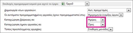 """Παράθυρο διαλόγου """"Επιλογές"""", περιοχή """"Επιλογές προγραμματισμού για αυτό το έργο"""""""