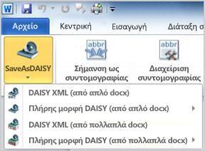 """Αναπτυσσόμενο μενού του κουμπιού """"Αποθήκευση ως Daisy"""""""