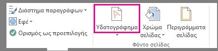 """Η εντολή """"Υδατογράφημα"""" στο Word 2013. Στην καρτέλα """"Σχεδίαση"""", κάντε κλικ στην επιλογή """"Υδατογράφημα""""."""