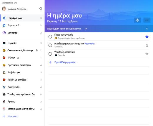 """Στιγμιότυπο οθόνης που εμφανίζει την πλαϊνή γραμμή λίστας και τη λίστα """"Η ημέρα μου"""" στο Microsoft To-Do"""
