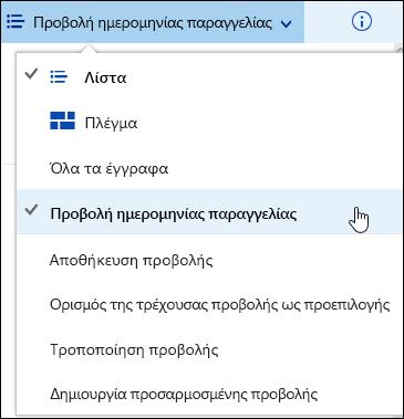 Αποθηκευμένο προβολή βιβλιοθήκης προσαρμοσμένο εγγράφων στο Office 365
