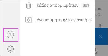 """Στο μενού του Outlook για iOS, πατήστε το """"?"""""""