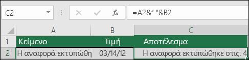 Παράδειγμα σύνδεσης κειμένου χωρίς τη συνάρτηση TEXT