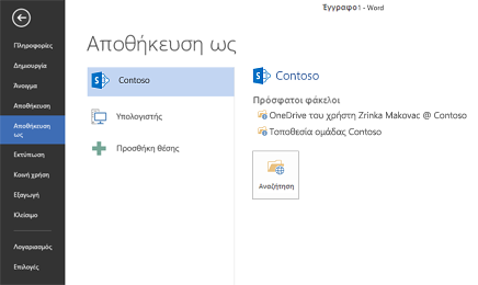 Οθόνη αποθήκευσης που εμφανίζει το OneDrive για επιχειρήσεις και μια τοποθεσία του SharePoint που έχουν προστεθεί ως θέσεις