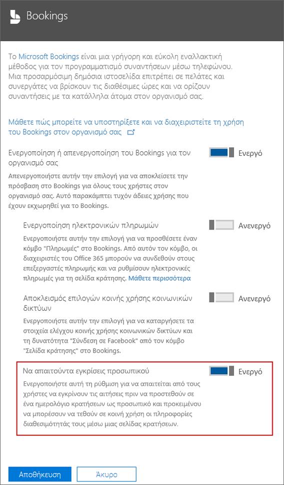 Στιγμιότυπο οθόνης: Ορίστε αυτήν την επιλογή ώστε να απαιτεί έγκριση χρήστη, πριν να προστεθούν σε μια σελίδα δέσμευση