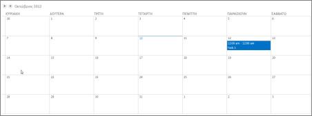 Προβολή ημερολογίου