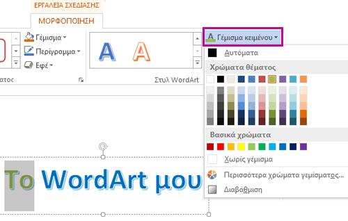 """Συλλογή """"Χρώμα γεμίσματος κειμένου"""", στην καρτέλα Μορφοποίηση των Εργαλείων σχεδίασης"""