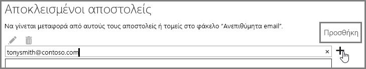 Αποκλεισμός αποστολέα στο Outlook Web App