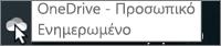 Στιγμιότυπο οθόνης που εμφανίζει το δρομέα επάνω από το λευκό εικονίδιο του OneDrive, με το κείμενο OneDrive - Προσωπικό.