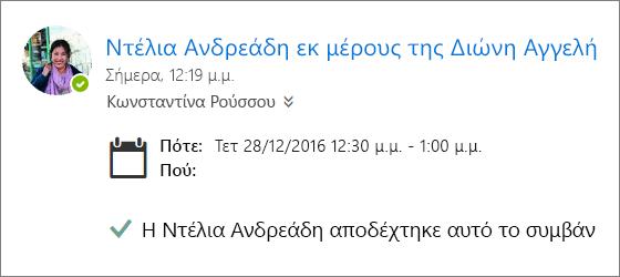 Στιγμιότυπο οθόνης από μια πρόσκληση σε σύσκεψη που έγινε αποδεκτή από έναν πληρεξούσιο.