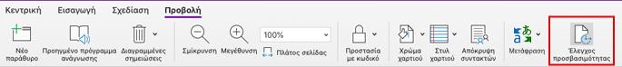 Το OneNote για Mac επιλέξτε εργαλείο προσβασιμότητας