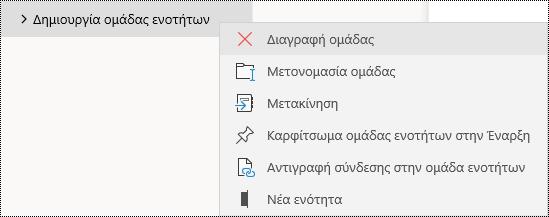 Διαγραφή ομάδων ενοτήτων στην εφαρμογή OneNote για Windows 10