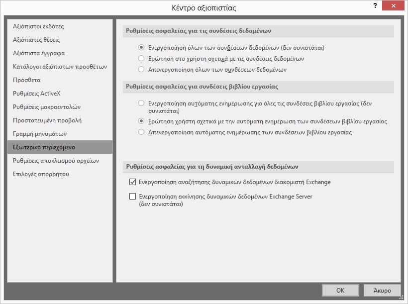 Ρυθμίσεις εξωτερικού περιεχομένου στο Κέντρο αξιοπιστίας του Excel