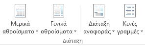 """Επιλογές διάταξης στην ομάδα """"Διάταξη"""" της καρτέλας """"Σχεδίαση"""""""