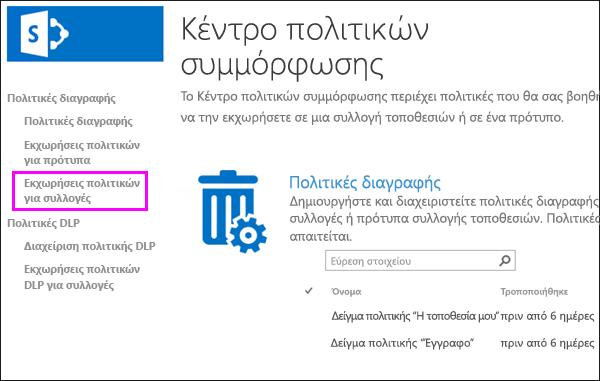 Σύνδεση πολιτικής αναθέσεις για συλλογές τοποθεσιών