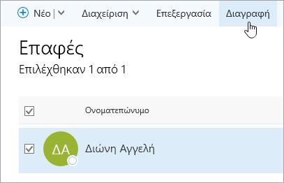 """Στιγμιότυπο οθόνης του κουμπιού """"Διαγραφή"""" στη σελίδα """"Άτομα""""."""