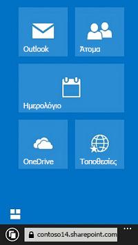Χρησιμοποιήστε τα πλακίδια περιήγησης του Office 365 για να μεταβείτε σε τοποθεσίες, βιβλιοθήκες και το ηλεκτρονικό ταχυδρομείο