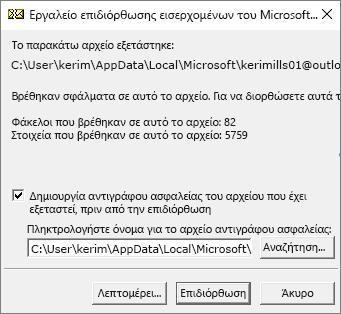Εμφάνιση αποτελεσμάτων σάρωσης ενός αρχείου .pst του Outlook με το εργαλείο επιδιόρθωσης εισερχομένων της Microsoft, το SCANPST. EXE