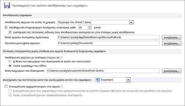Επιλογές αποθήκευσης του Word 2010