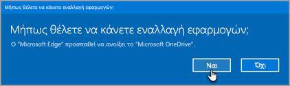Ερώτηση εφαρμογές του Office 365 αλλαγής