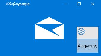 Επισκόπηση της Αλληλογραφίας για τα Windows 10 και τον Αφηγητή