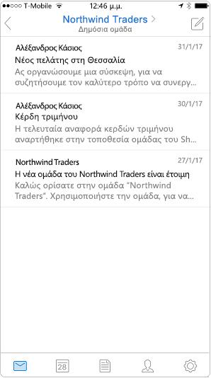 Προβολή συνομιλίας εφαρμογή Outlook για κινητές συσκευές