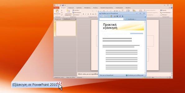 Πρακτική εξάσκηση στο Powerpoint 2010