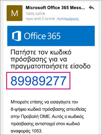 Προβολή OME με το Gmail 4
