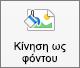"""Εμφανίζει την κίνηση ως φόντο κουμπί στην καρτέλα """"Μορφοποίηση εικόνας"""" στο PowerPoint για Mac"""