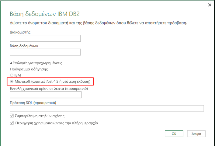 Excel Power BI - Παράθυρο διαλόγου σύνδεσης με βάση δεδομένων IBM DB2